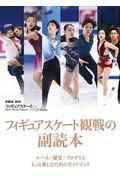フィギュアスケート観戦の副読本の本