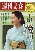 秘話とスクープ証言で綴る美智子さまの60年の本