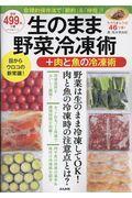 生のまま野菜冷凍術+肉と魚の冷凍術の本
