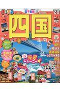 まっぷる四国 '20の本