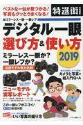 デジタル一眼選び方&使い方 2019の本