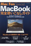 MacBook完全使いこなしガイドの本