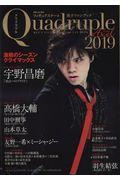 フィギュアスケート男子ファンブックQuadruple Axel 2019の本