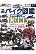 最新バイク図鑑 2019ー2020の本
