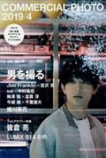 COMMERCIAL PHOTO (コマーシャル・フォト) 2019年 04月号...の本