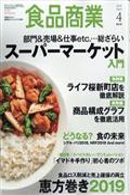 食品商業 2019年 04月号の本