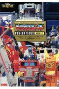 トランスフォーマージェネレーションデラックスザ・リバース:35周年記念バージョン...の本