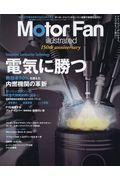 Motor Fan illustrated Vol.150の本