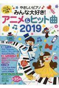 やさしいピアノみんな大好き!アニメ&ヒット曲 2019の本