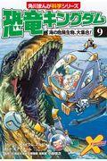 恐竜キングダム 9の本