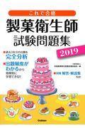 これで合格製菓衛生師試験問題集 2019の本