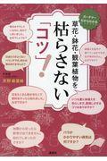 草花・鉢花・観葉植物を枯らさない「コツ」!の本