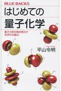 はじめての量子化学の本