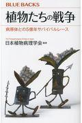 植物たちの戦争の本