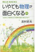 新版 いやでも物理が面白くなるの本