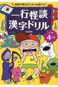 一行怪談漢字ドリル 小学4年生の本