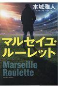 マルセイユ・ルーレットの本