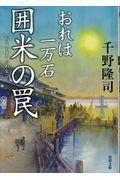 囲米の罠の本
