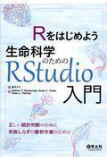 Rをはじめよう生命科学のためのRStudio入門の本