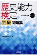 歴史能力検定2018年実施第37回全級問題集の本