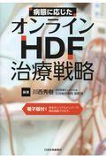 病態に応じたオンラインHDF治療戦略の本