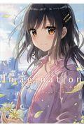 Imaginationの本