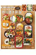 つきの家族食堂 作り置き弁当の本