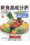 新食品成分表 2019の本