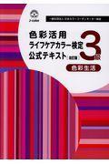 改訂版 色彩活用ライフケアカラー検定3級公式テキスト 改訂版の本