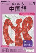 NHK ラジオ まいにち中国語 2019年 04月号の本