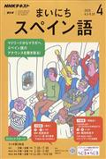 NHK ラジオ まいにちスペイン語 2019年 04月号の本