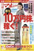 日経マネー 2019年 05月号の本