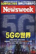 Newsweek (ニューズウィーク日本版) 2019年 3/26号の本
