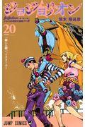 ジョジョリオン volume 20の本