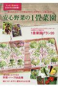 安心野菜の1畳菜園の本