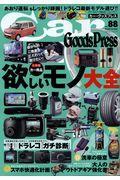 Car Goods Press vol.88の本