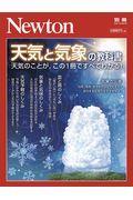 天気と気象の教科書の本
