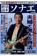 終活読本ソナエ vol.24(2019年春号)の本