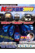 鉄道模型Nゲージ大図鑑 2019の本