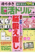 持ち歩き脳活ドリルプラス vol.9の本