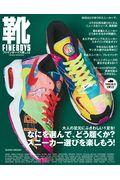 FINEBOYS靴 vol.12の本