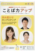 NHKアナウンサーとともにことば力アップ 2019年度4月~9月の本