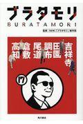 ブラタモリ 17の本