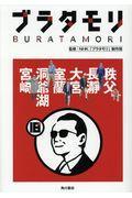 ブラタモリ 18の本