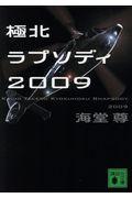 極北ラプソディ2009の本