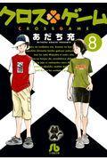 クロス・ゲーム 8の本