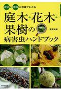 庭木・花木・果樹の病害虫ハンドブックの本