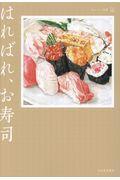 はればれ、お寿司の本
