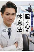 ブレインクリニック東京式 脳と心の休息法の本