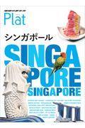 改訂第2版 シンガポールの本